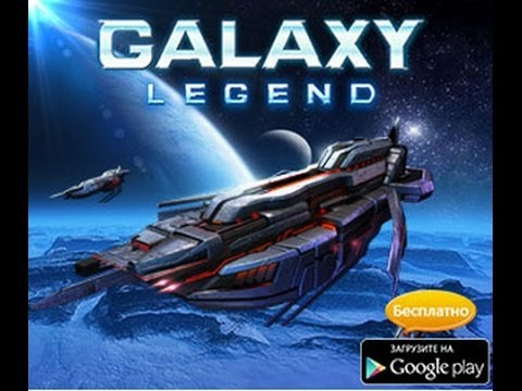 андроид трейлер Galaxy Legend Игра для Android Трейлер